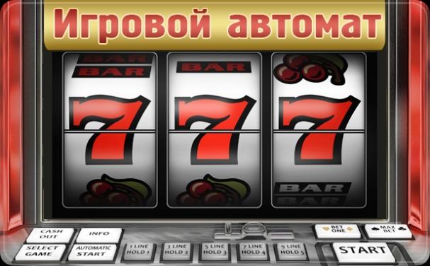 заговоры чтобы выиграть деньги в игровые автоматы