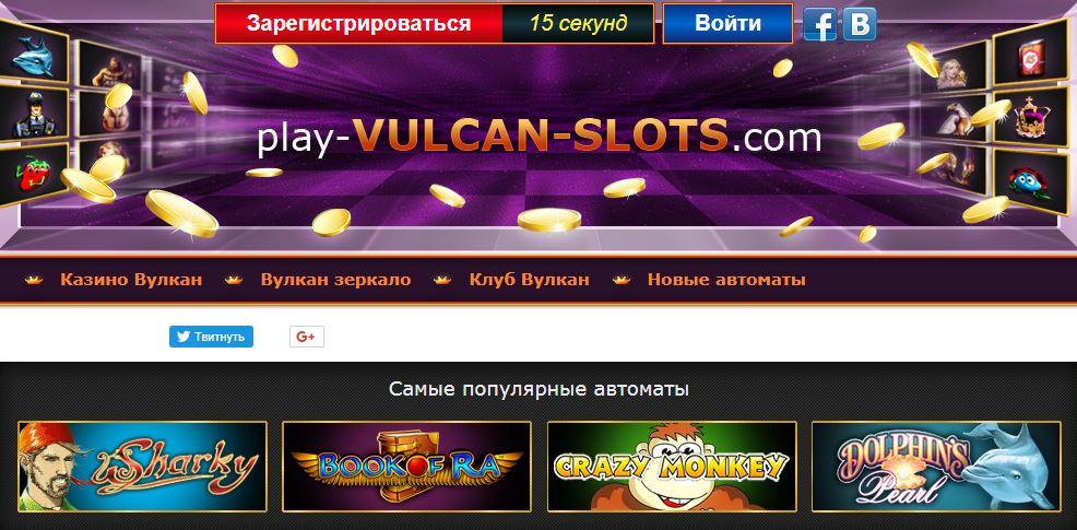 vulkan slots com