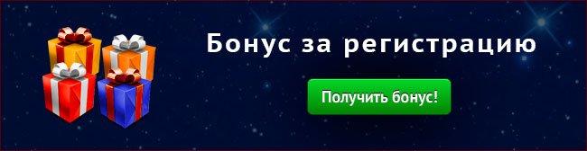 азино333 играть онлайн получить бонус за регистрацию